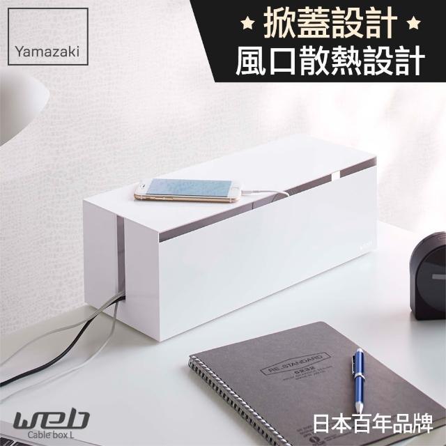 【日本YAMAZAKI】web電線收納盒-附蓋(白)/