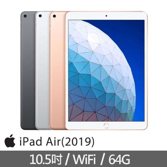 【Apple】2019 iPad Air 3平板電腦(10.5吋/ WiFi /64G)