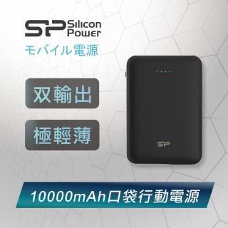 【Silicon Power廣穎電通】小巧10000mAh大容量雙輸出快充行動電源(質感黑)
