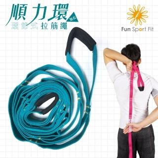 【Fun Sport】順力環瑜珈伸展繩-藍綠-1入(拉筋帶 助展帶 stretch strap 環節式助展帶 瑜珈繩)