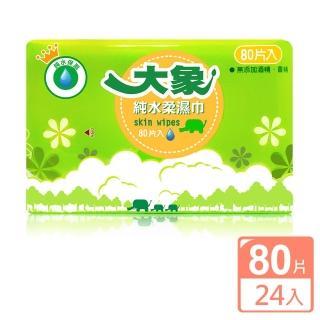 【大象】純水柔濕巾*24入(80片/入)