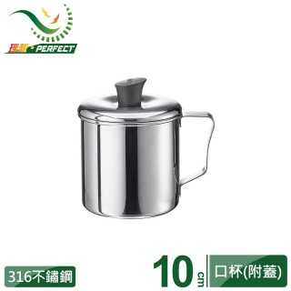 【PERFECT 理想】極緻316不鏽鋼口杯-10cm附蓋(台灣製造)