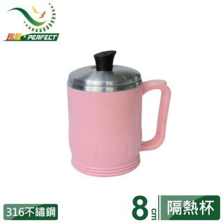 【PERFECT 理想】極緻316雙層隔熱杯8cm粉紅(台灣製造)