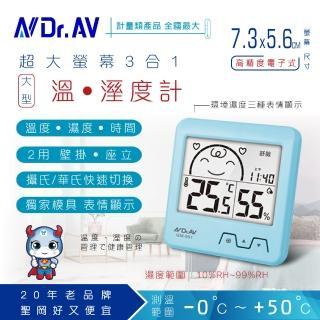 【Dr.AV 聖岡科技】日式超大螢幕溫濕度計GM-851(溫濕度計 溫度計 溼度計 日系 測溫 電子 室內)