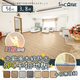 【ICR】北歐風木紋SPC石塑防水卡扣地板(56片/約3.8坪)/