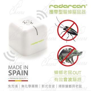 【Radarcan】R-105 攜帶型驅蟑螂、老鼠器(電池式)