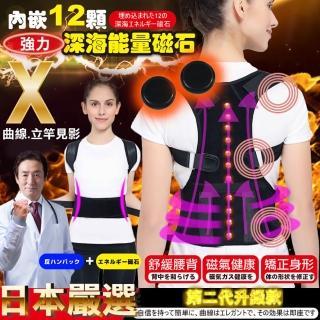 【ONE HOUSE】日式深海磁石挺胸縮腰防駝背矯正護具