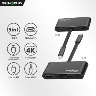 【Grenoplus】USB 3.0 Type-C(五合一多功能Macbook Hub集線器)
