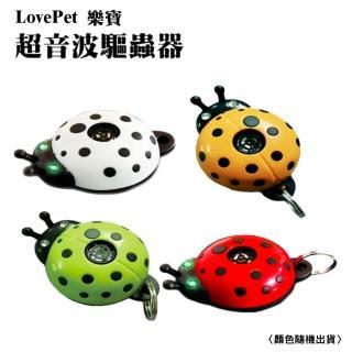 【LovePet 樂寶】超音波驅蟲器(顏色隨機出貨)