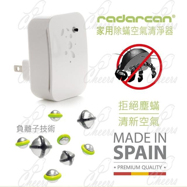【Radarcan】R-502家用除塵蹣&空氣清淨器/
