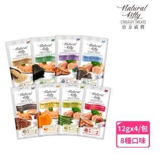 【Natural Kitty 自然小貓】超級食物配方肉泥-鮪魚、鮭魚佐藍莓 12gx4 - 1包(貓零食 貓食)