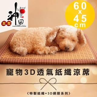 【神田職人】頂級特厚 3D透氣網布 紙纖 散熱 透氣寵物涼蓆 涼墊(小-60x45cm)