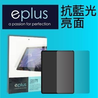 【eplus】抗藍光保護貼 iPad mini 5