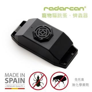 【Radarcan】R-132寵物驅跳蚤、蜱蟲器