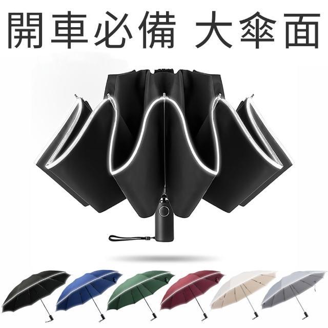 開車必備反向傘 安全反光帶 超輕10骨防風 收傘免淋濕 防潑水布 自動摺疊 車用晴雨折疊傘
