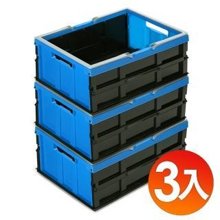【Wally Fun 窩裡Fun】歐式手提折疊收納箱35L -3入組(藍/綠 -摺疊收納箱藍)