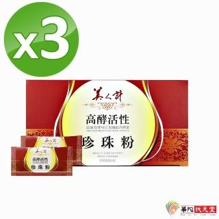 【華陀扶元堂】高酵活性珍珠粉3盒(60包/盒)