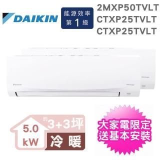 【DAIKIN 大金】2MXP50TVLT/CTXP25TVLT/CTXP25TVLT(一對二S系列3坪+3坪冷暖變頻冷氣)