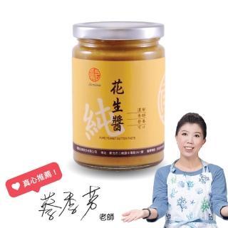 【真老麻油】純本產花生醬350g(低溫水冷研磨)