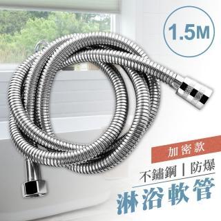 【台灣霓虹】1.5米不銹鋼防爆淋浴軟管(蓮蓬頭軟水管)