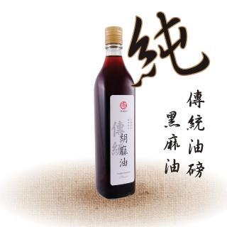 【真老麻油】純油磅黑麻油500ml(純黑麻油)