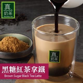 【歐可茶葉】真奶茶-黑糖紅茶拿鐵(8包/盒)
