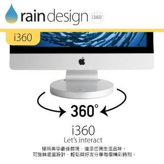 【Rain Design】i360 旋轉底座 iMac 27 專用