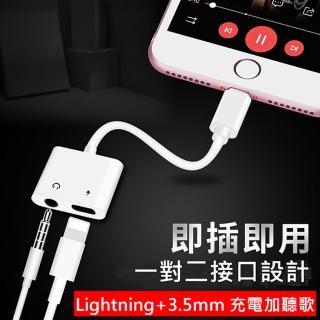 apple 蘋果 Lightning轉3.5mm 充電耳機聽歌轉接線(音源轉接線 轉接頭 轉接器 iPhone Xs Max XR X 8 7 Plus)
