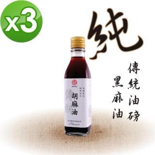 【真老麻油】純油磅黑麻油200ml 三入組(純黑麻油)
