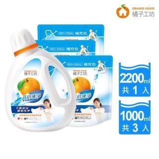 【橘子工坊】天然濃縮洗衣精-高倍速淨1+3組(2200mlx1瓶+1000mlx3包)
