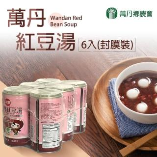 【萬丹鄉農會】萬丹紅豆湯-封膜裝-320g-罐 6罐-組(共3組)
