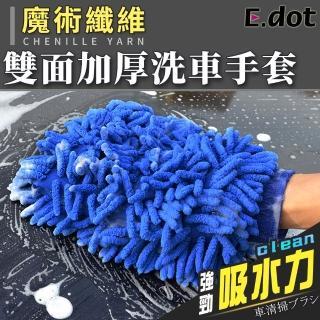 【E.dot】萬用清潔擦車洗車手套