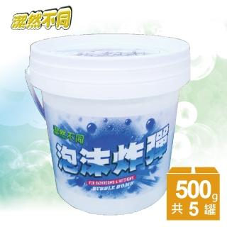 【潔然不同】韓國媽咪最愛泡沫炸彈清潔霸-500g*5入(泡沫炸彈 馬桶 水管)