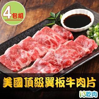 【愛上吃肉】美國頂級翼板牛肉片4包組(200±10% /盒)