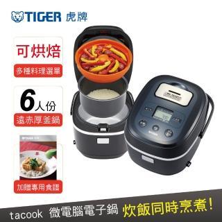 【TIGER 虎牌】6人份健康型tacook微電腦多功能炊飯電子鍋(JBX-A10R)