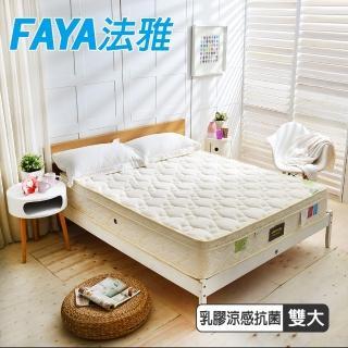 【FAYA法雅】三線紓壓Cool涼感天絲+乳膠抗菌-蜂巢獨立筒床墊(雙人加大6尺 護腰型麵包床)