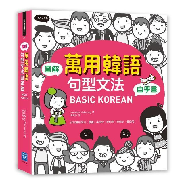 BASIC KOREAN 圖解‧萬用韓語句型文法自學書   拾書所