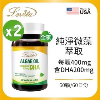 【Lovita 愛維他】植物性DHA藻油 200mg(素食60顆/瓶 買一送一)