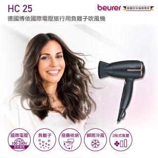 【beurer 德國博依】國際電壓旅行用負離子吹風機(HC 25)