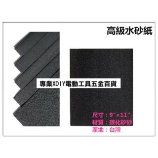 高級水砂紙
