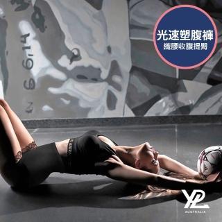 【YPL澳洲進口】光速纖腰塑腹褲(塑身 美腿 運動 內搭 塑褲 收腹)