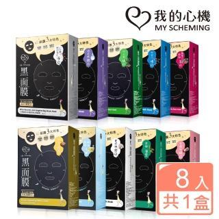 【我的心機】黑珍珠絲光潤白黑面膜(盒裝8入)