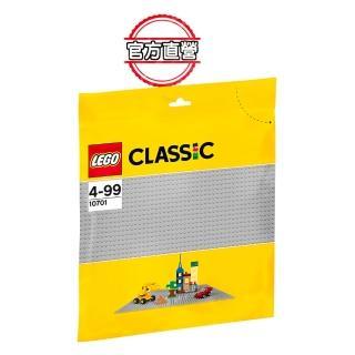 【LEGO 樂高】經典套裝 灰色底板 10701 積木 玩具(10701)