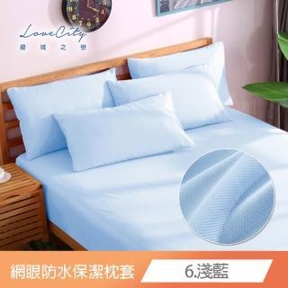 【寢城之戀】台灣製造 3M吸濕排汗處理護理級100%完全防水網眼保潔枕套(2入/多色可選)
