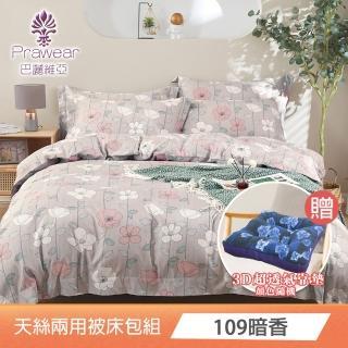 【Prawear 巴麗維亞】送天絲枕套2入 吸濕排汗萊賽爾天絲兩用被床包組(單/雙人/加大/特大 多款任選)