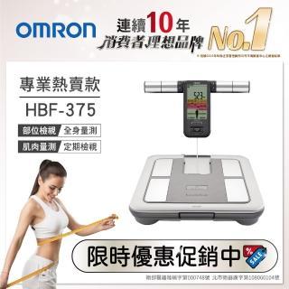 【OMRON歐姆龍】雙11限定-體重體脂計(HBF-375)