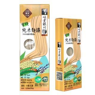 【米樂銀川】銀川有機純米麵條(300g)