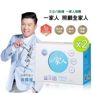 【YM BIOMED 陽明生醫】一家人益生菌x2盒(60包/盒)