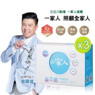 【YM BIOMED 陽明生醫】一家人益生菌x3盒(60包/盒)