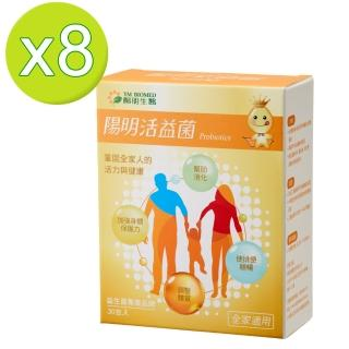 【YM BIOMED 陽明生醫】陽明活益菌x8盒(30包/盒)